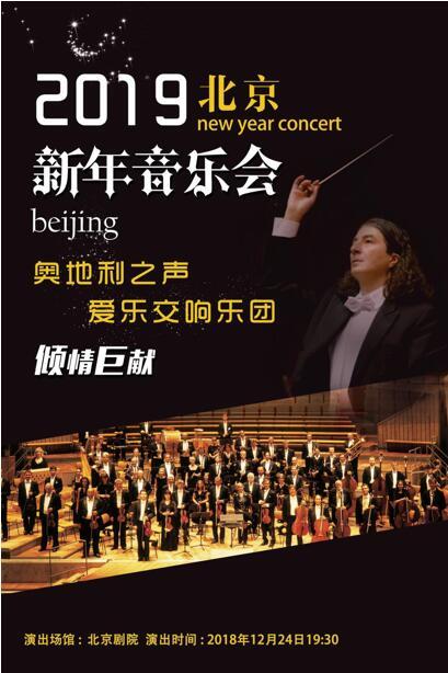 奥地利之声爱乐交响乐团新年音乐会
