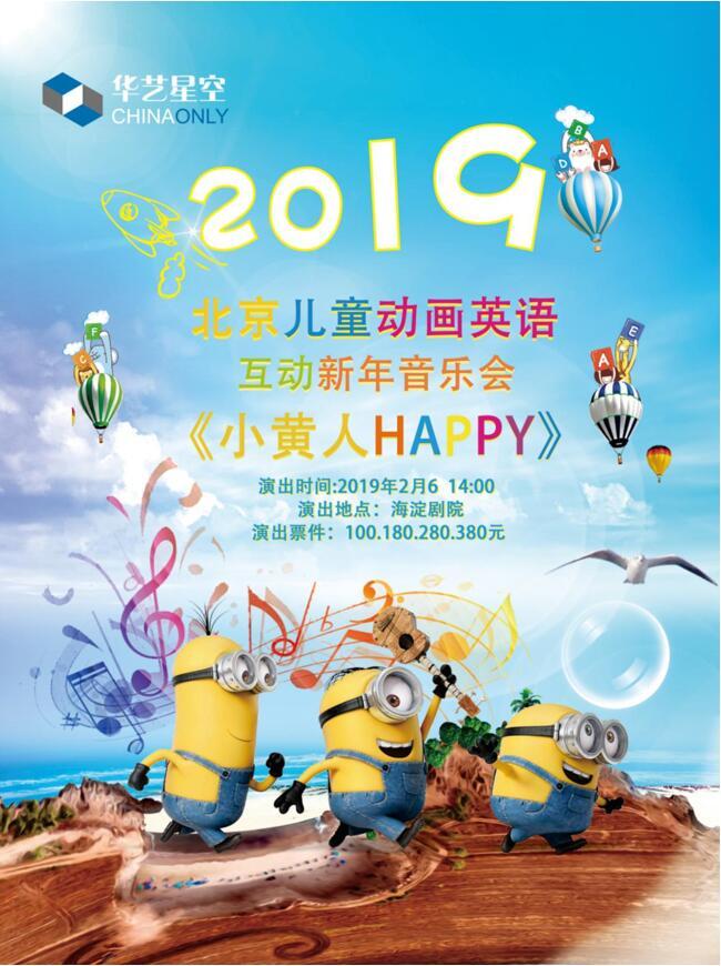 华艺星空·2019动漫英语互动儿童新春音乐会《小黄人happy》【北京站】