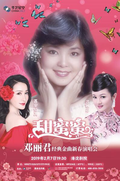 华艺星空·邓丽君金曲新春演唱会《甜蜜蜜》