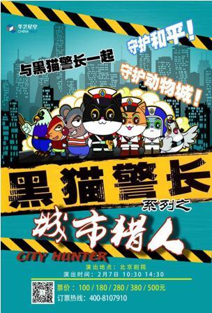 华艺星空·经典体验式儿童舞台剧 《黑猫警长之城市猎人》