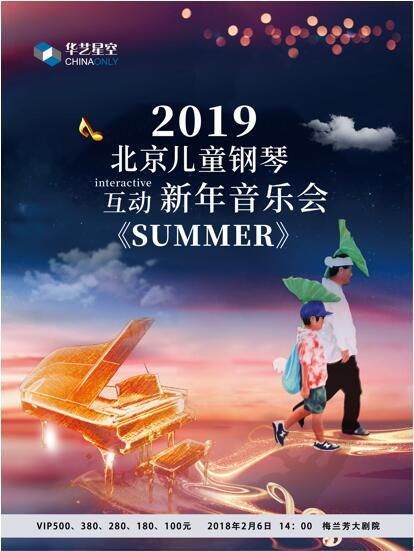 华艺星空·2019新春亲子动画视听钢琴音乐会《SUMMER》
