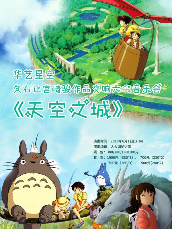 华艺星空·久石让宫崎骏经典作品六一交响音乐会《龙猫》