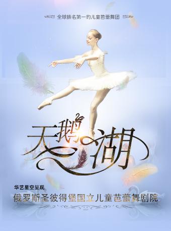 华艺星空.俄罗斯圣彼得堡国立儿童芭蕾舞剧院《天鹅湖》