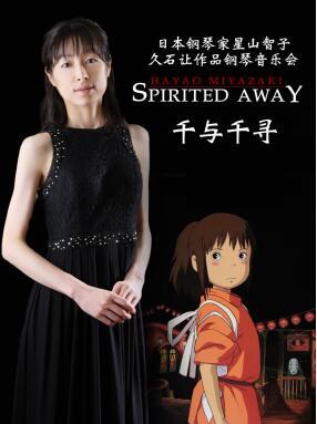 【限时5折优惠】日本钢琴家星山智子久石让作品音乐会《千与千寻》