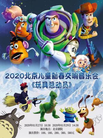 2020北京儿童新春交响音乐会《玩具总动员》