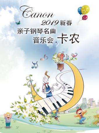 【7折早鸟】华艺星空·2019新春亲子钢琴名曲音乐会《卡农Canon》-北京