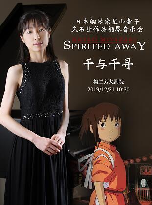 【年卡即将开启兑换】日本钢琴家星山智子久石让作品钢琴音乐会《千与千寻》