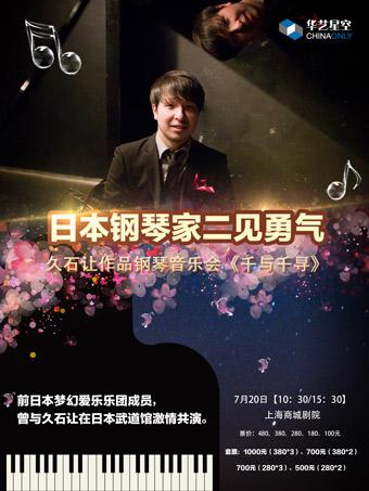 日本钢琴家二见勇气久石让作品钢琴音乐会《千与千寻》