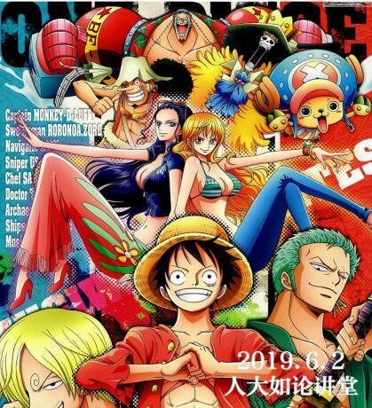 [超燃LIVE]?日本经典动漫电声视听音乐会《海贼王》