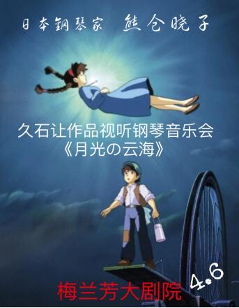 日本钢琴家熊仓晓子久石让作品视听钢琴音乐会《月光の云海》
