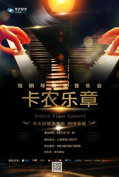 卡农双钢琴演奏音乐会