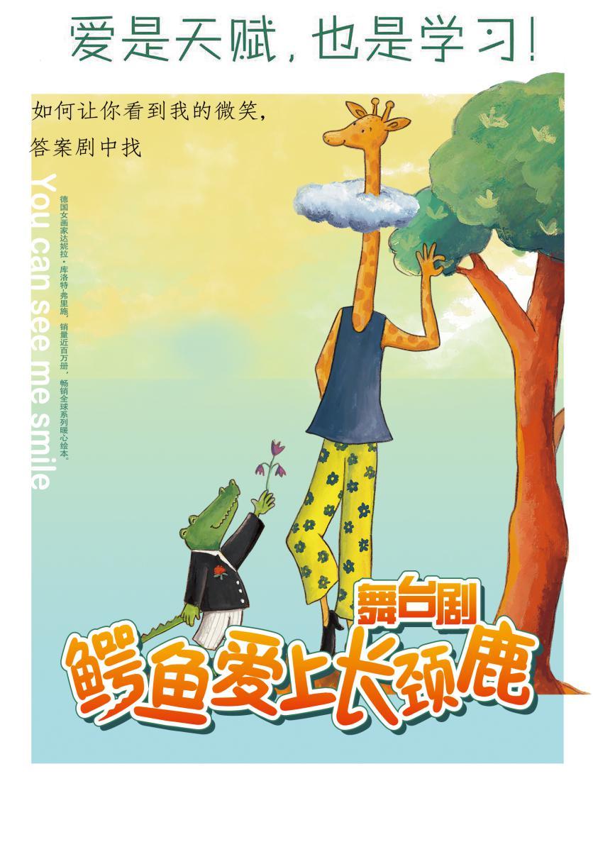 華藝星空·百萬銷量繪本改編兒童舞臺劇《鱷魚愛上長頸鹿》