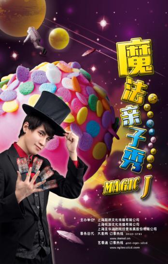 華藝星空·親子互動魔術秀《糖果星球的魔法師-MAGIC J》
