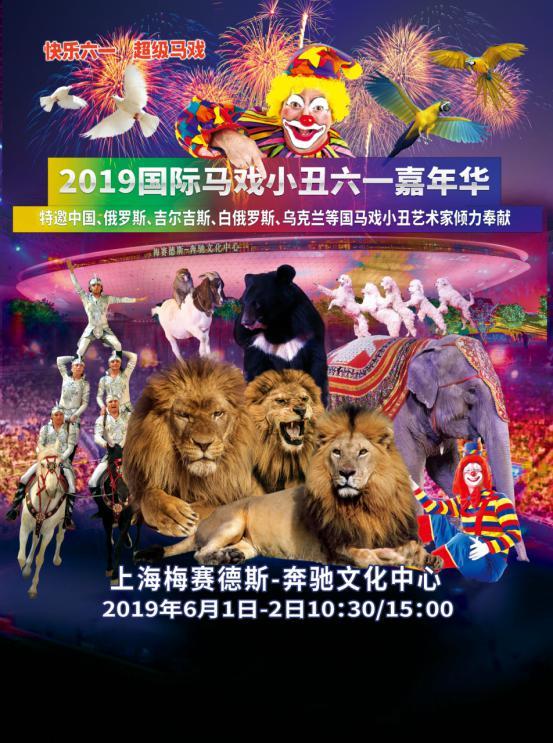 快乐六一.超级马戏-2019国际马戏小丑嘉年华