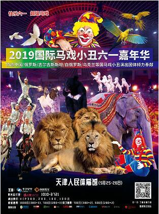 【天津站】快乐六一.超级马戏-2019国际马戏小丑嘉年华
