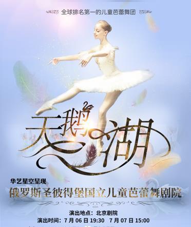 华艺星空·俄罗斯圣彼得堡国立儿童芭蕾舞剧院《天鹅湖》