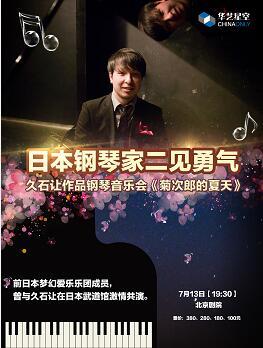 久石让宫崎骏作品·日本钢琴家二见勇气音乐会《菊次郎的夏天》