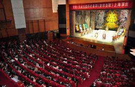 上海艺海剧场