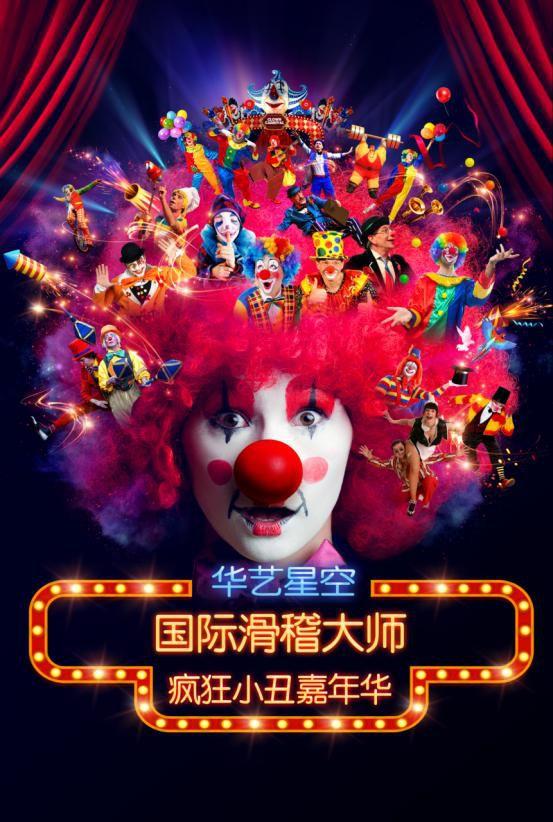 """""""快乐暑假""""2019国际滑稽大师《疯狂小丑嘉年华》"""