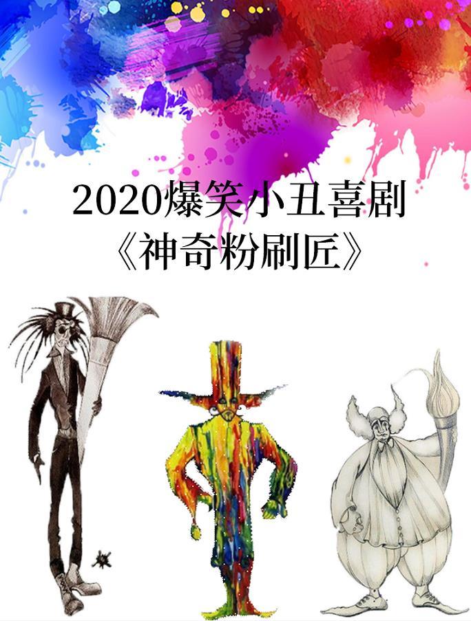 2020爆笑小丑喜劇《神奇粉刷匠》