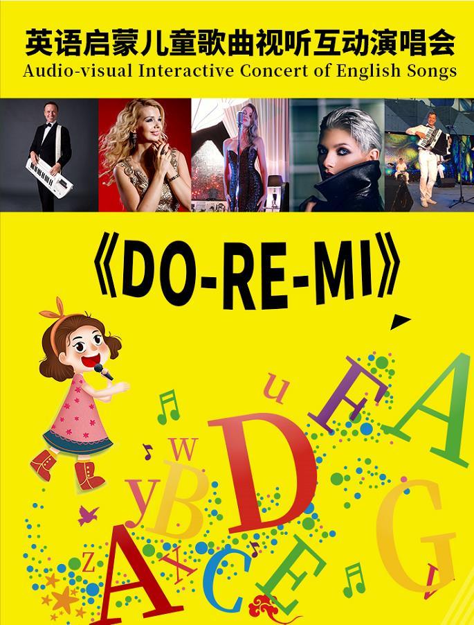 英语启蒙儿童歌曲互动演唱会《DO RE MI》